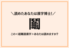 読めたあなたは漢字博士!【鬮】この<超難読漢字>あなたは読めますか?