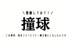 想像してみて!【撞球】この漢字、何のこと?ヒント:棒を使いこなしたいです