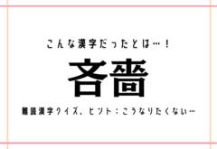 こんな漢字だったとは…!【吝嗇】難読漢字クイズ、ヒント:こうなりたくない…