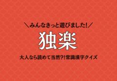 みんなきっと遊びました!【独楽】大人なら読めて当然?!常識漢字クイズ