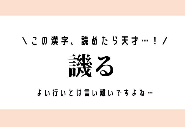 この漢字、読めたら天才…!【譏る】よい行いとは言い難いですよね…