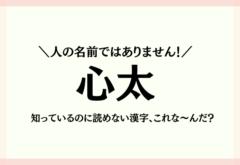 人の名前ではありません!【心太】知っているのに読めない漢字、これな~んだ?