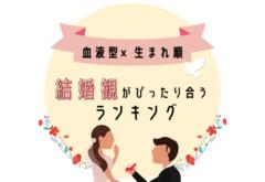 血液型×生まれ順の「結婚観がぴったり合う相手」ランキング