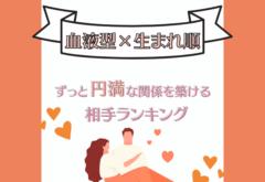 血液型×生まれ順の「ずっと円満な関係を築ける相手」ランキング