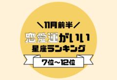 早めの決断が吉!【11月の前半恋愛運がいい】星座ランキング<7位〜12位>