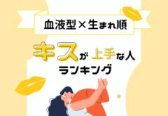 """【血液型×生まれ順】経験値高め?!""""キスが上手な人""""ランキング"""